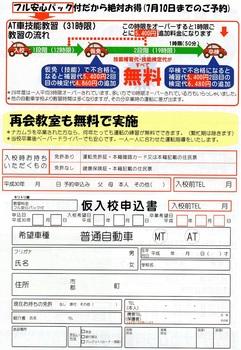 gakusei02.jpg